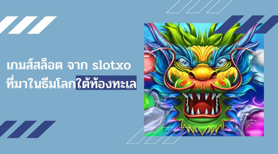 เกมส์สล็อต จาก slotxo ที่มาในธีมโลกใต้ท้องทะเล