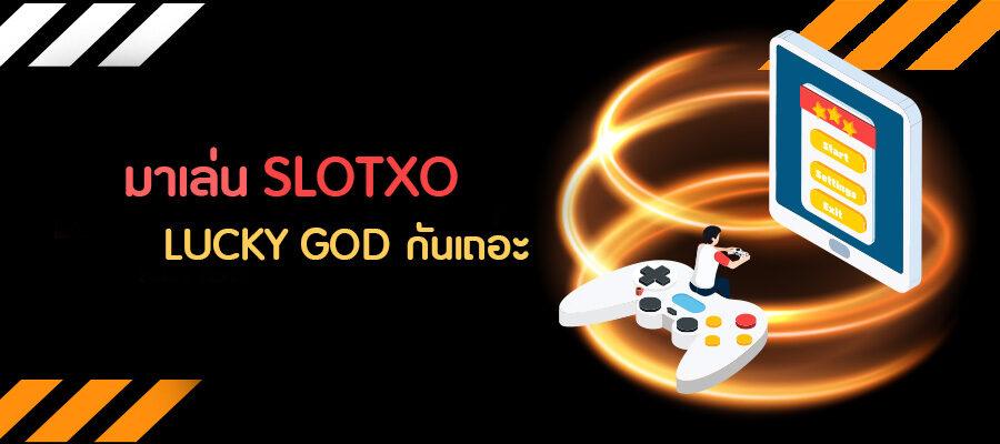 มาเล่น SLOTXO LUCKY GOD กันเถอะ