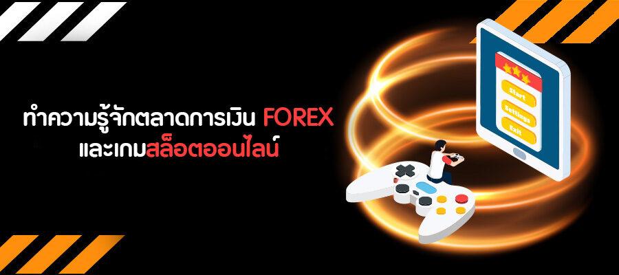 ทำความรู้จัก ตลาดการเงิน FOREX และเกมสล็อตออนไลน์