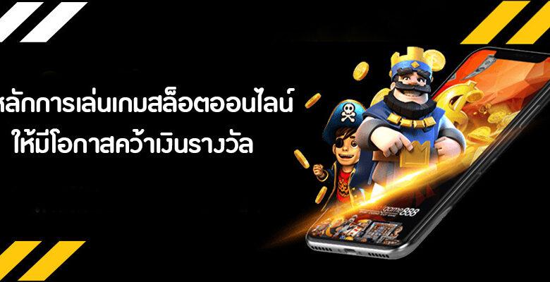หลักการเล่นเกมสล็อตออนไลน์ ให้มีโอกาสคว้าเงินรางวัลมากที่สุด